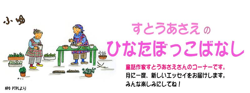 ひなたぼっこバナーふゆ2.jpg